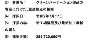 6291 - 日本エアーテック(株) クリパテレボリューション by ゴージャス🤩