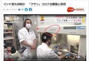 6291 - 日本エアーテック(株) 朗報! 新型コロナ治療薬 インド変異株にも有効か? 日本発のフサン・・・  ーーーーーーーーーー 【
