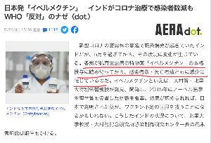 6291 - 日本エアーテック(株) 同じく日本発イベルメクチンも期待 インドではイベルメクチンで感染者が減少  ーーーーーーーーーーー