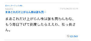6291 - 日本エアーテック(株) これは貴方の6/30の投稿ですね・・・ 貴方はホルダーのフリをした売りのクソ機関担当者でしょう?