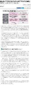 6291 - 日本エアーテック(株) ・・・昨年、パンデミックが始まった当初は、日本だけでなく多くの国で感染経路は主に飛沫感染と接触感染だ