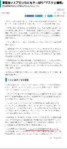 6291 - 日本エアーテック(株) ・・・サイエンス誌の総説によると、100μm超の飛沫は重力の法則により、高さ1.5メートルで排