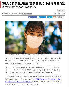 6291 - 日本エアーテック(株) 緊急事態宣言明けても第六波に備えて 換気と空気清浄機(クリーンパーティション)  ーーーーーーーーー