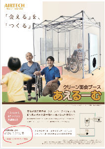 6291 - 日本エアーテック(株) 先日TVでこんなブースの中での老人の方と家族の面会やってましたね。 涙ものでした。😢 補助金出るなら