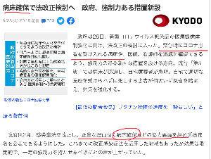 6291 - 日本エアーテック(株) エアーテックのとって最高のシナリオですね。 今後とも陰圧病床が増えそうです。  ◯新型コロナ収束に向