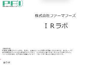 6291 - 日本エアーテック(株) 【株式会社ファーマフーズIRラボ】 企業のIR担当から見た→株主という目線の動画は初めてで