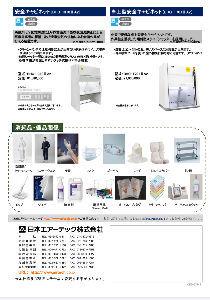 6291 - 日本エアーテック(株) 一応、 マスクも防護服もゴーグルも手袋も除染剤までやってますので、  何でもお申し付けくださいませ。