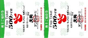 8207 - テンアライド(株) 【 株主優待到着 】 (年2回) 1,000株 1万円分 (無料飲食券500円×20枚)