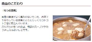 8207 - テンアライド(株) テング酒場 【 もつ煮豆腐 】 以前の(345円)からリニューアルして(388円)、 具たくさんにな