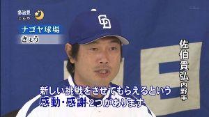 佐伯の中日復帰を願うトピ☆ 俺は打撃コーチで復帰かな(笑)
