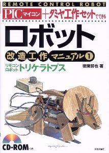 7867 - (株)タカラトミー 将来的にタミヤ模型あたりとの共同事業で開発されるかもしれませんね。 ゾイドワイルドの野獣がプログラミ