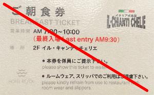 5261 - リソルホールディングス(株) 【 リソル横浜桜木町 】 優待利用で、初めて泊まってみました。 (2019年4月25日 オープン)