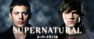 gh- 嫁さんオススメのアメリカのドラマ「スーパーナチュラル」を見せられました。 男兄弟2人が中心になって話