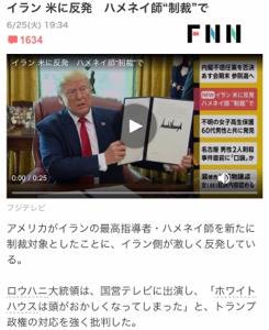 6203 - 豊和工業(株) イランも黙って無いぜ!!