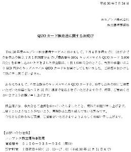 5949 - ユニプレス(株) QUOカード誤発送に関するお詫び
