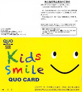 5949 - ユニプレス(株) 【 株主優待 到着 】 (不足分) 500円クオカード×3枚 -。