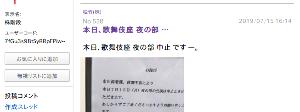 5949 - ユニプレス(株) 不正行為がバレて運営から投稿を削除されまくったから古いアカウント捨てたのに レスを付けてたら意味ない