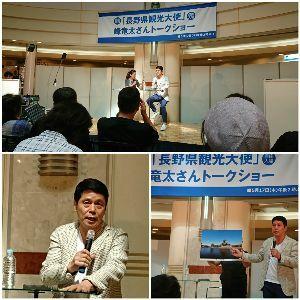 昭和29年,30年の同級生お話しようよ 引き続き・・・  昨日、デパートで信濃物産展が開催され、長野県親善大使の俳優・タレントの峰竜太さんが