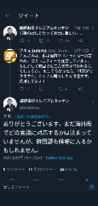 3627 - JNSホールディングス(株) このツイート見る限り、海外版の開発は間違いないと思ってます。