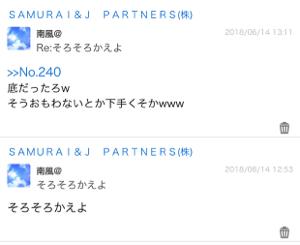 4764 - SAMURAI&J PARTNERS(株) 礼はいらない