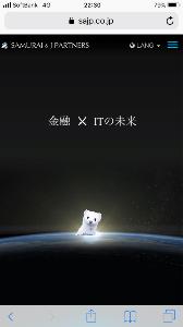 4764 - SAMURAI&J PARTNERS(株) よく見ると画像にリザルトが・・ Σ( ̄□ ̄)!