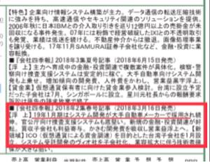 4764 - SAMURAI&J PARTNERS(株) 四季報レポートに書いてあるシステム開発が大手自動車メーカーで採用って書いてありますがどこですか?