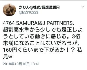 4764 - SAMURAI&J PARTNERS(株)  >超割高水準から、少しでも是正しようとしている感じだな。3桁未満になることはないだろうが、1