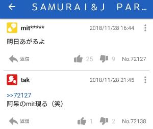 4764 - SAMURAI&J PARTNERS(株) 阿呆のmitのコメント見て、元気だしなよ(笑)