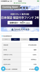 4764 - SAMURAI&J PARTNERS(株) 新ファンド、今日もリリース