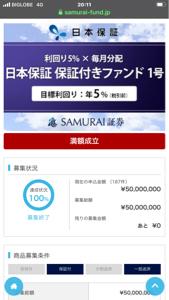 4764 - SAMURAI&J PARTNERS(株) 満額達成‼️営業力がついてきました。