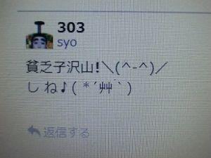 4571 - ナノキャリア(株) syoに脅迫されました こんな奴が買い煽ってる銘柄は悲惨ですな。