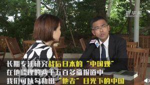 こっちに来て 中国を語る日本学者  【日本人眼中的中国是什么样】中国与日本比...-来自新华国际-微博视频-最新最