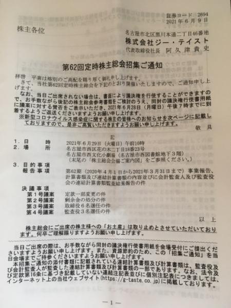 2694 - (株)焼肉坂井ホールディングス 総会今回も土産無しやと草