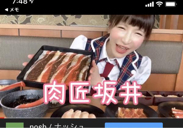 2694 - (株)焼肉坂井ホールディングス 元々株主だけど、  肉匠坂井の食べ放題を知って 調べたら  YouTubeで 大食いアイドルのもえの