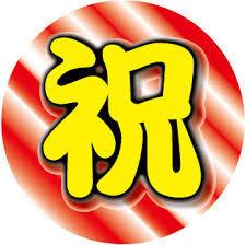 8131 - (株)ミツウロコグループホールディングス Oh~ 新高値か。 ヨッシャー!