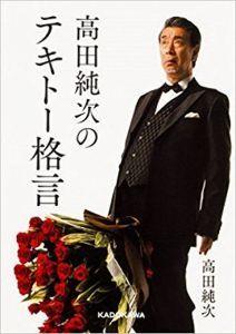 HiRO 自由に生きる 皆さん ありがとうございます   また、1つ爺に成りましたm(__)m 高田順次の様な変態オヤジでも