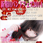 新発田バンドフェス2014
