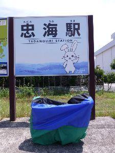 折りたたみ自転車で輪行サイクリング JR忠海駅の駅名表示板にもウサギが。