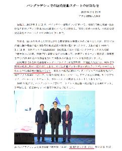 5341 - アサヒ衛陶(株) EDINET 7月12日提出の四半期報告書にて。 北日本紡績の大株主が買占めで3位に。 保有率11位