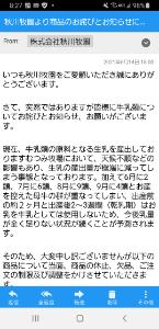 1380 - (株)秋川牧園 会員メールで来ました。秋頃まで牛乳やヨーグルトが販売休止とのことです。売上にどのくらい影響があるのか