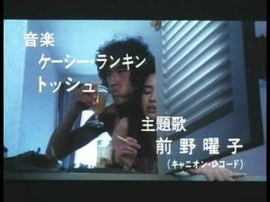 youtubejockey 角川映画「蘇える金狼」主題歌〜前野曜子  こちらでも野菜が高くて困っています。キャベツやレタスも1個