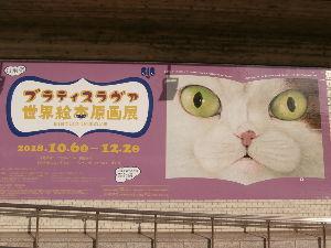 ♪株喫茶♪ 秋に行って来たでやす。 猫の作者の名前は憶えてニャイ。気が向いたら調べるでやす。