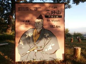 ♪株喫茶♪ 去年摂津国・芥川山城登ってキタで安。 実質天下人、三好長慶の居城だったけど、今はイノシシの出る里山。
