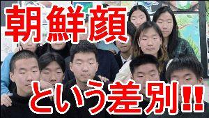 韓国の狂った教科書・歴史感は嘘デタラメで書き換えられた信じられない作り話の歪んだ教育・歴史のおとぎ話だ。 日本人と比較すると朝鮮民族は遺伝的な同質性が低い  カトリック医学大学のキム・ドンウック教授と慶応大