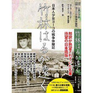 韓国の狂った教科書・歴史感は嘘デタラメで書き換えられた信じられない作り話の歪んだ教育・歴史のおとぎ話だ。 韓国・朝鮮の引揚者  8月15日、日本軍は天皇陛下の命令一下、一斉に武装解除に応じました。それは「世