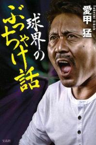 名将与田剛がドラの指揮を取る時!! 来年はヘッドコーチか打撃コーチで  打倒原巨人を目指しましょう!!