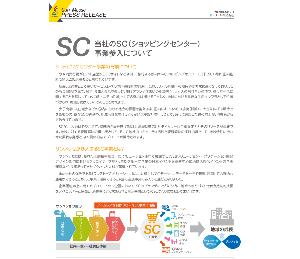 7883 - サンメッセ(株) 当社のSC(ショッピングセンター)事業参入について   当社の強みである「ワンストップソリューション