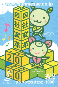 7883 - サンメッセ(株) 【 株主優待 到着 】(100株) 1,000円クオカード -。