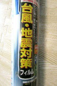 3564 - (株)LIXILビバ 今朝NHKテレビで女性の店員さんが登場していましたね 窓ガラス用のフィルムの貼り方の裏技を伝授されて