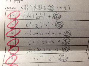 数学と科学全般についての自由研究 積分定数がドラえもんでも正解な件w